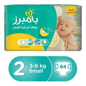 Saudi Pampers 2 (3-6kg) – 64pcs