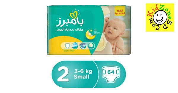 Saudi Pampers 2 64 pcs